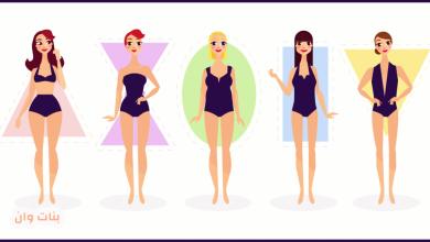 كيف أعرف شكل جسمي وطريقة القياس الصحيحة؟