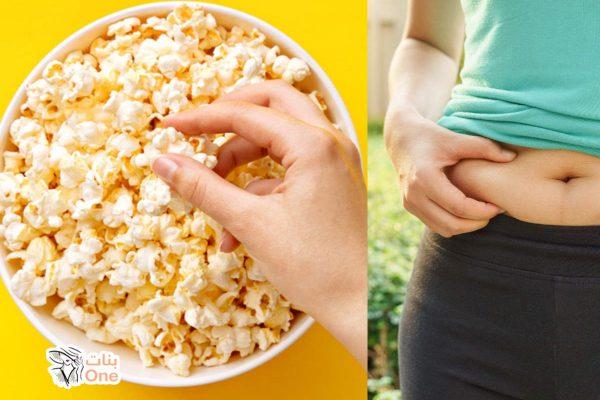 الفشار والرجيم.. مميزاته ومدى تأثيره على خسارة الوزن