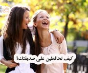 كيف تحافظين على صديقتك؟