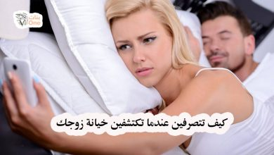 كيف تتصرفين عندما تكتشفين خيانة زوجك