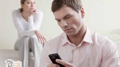 كيفية التعامل مع الزوج قليل الاهتمام