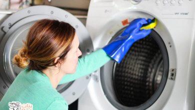 طريقة تنظيف غسالة الملابس ذات الفتحة الأمامية والعلوية