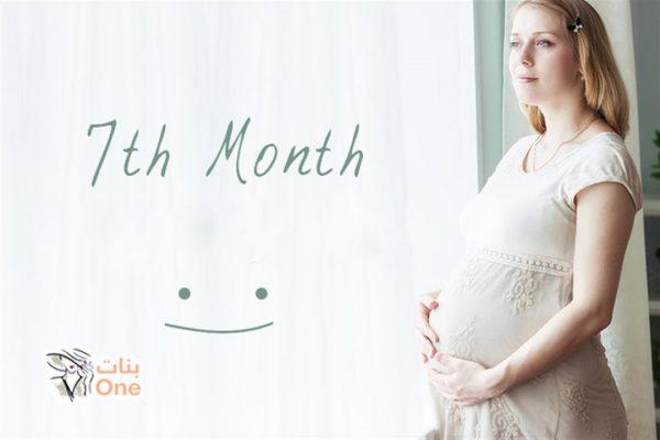 الشهر السابع من الحمل وتطورات الجنين