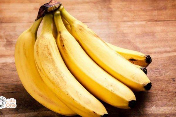 ما فوائد الموز الصحية