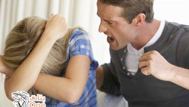 كيفية التصرف مع الزوج سيء المعاملة