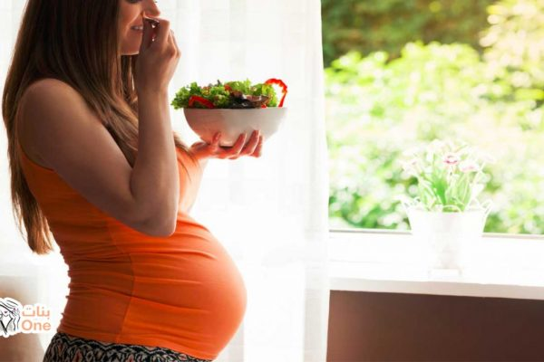 الاكل الصحي للحامل لنمو الجنين بشكل أفضل