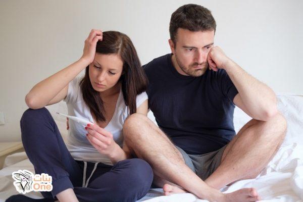 5 اخطاء يرتكبها الزوجين تتسبب في تأخر الحمل