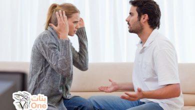 كيفية التعامل مع الزوج عديم الشخصية والذي لا يتحمل المسؤولية