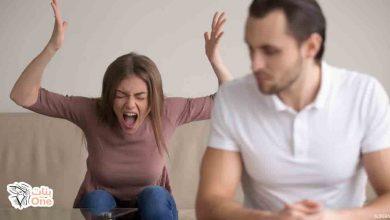 طرق علاج الزوج السلبي وأهم النصائح للتغلب على هذا الطبع
