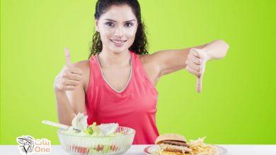 أسباب عدم فقدان الوزن أثناء الرجيم