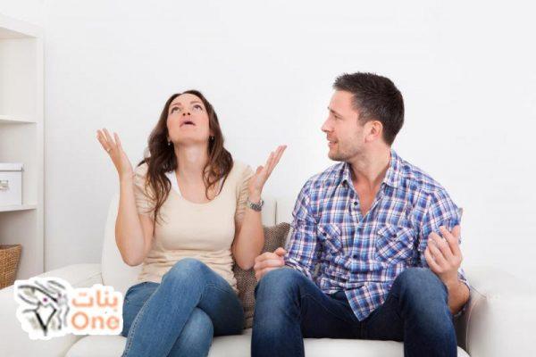كيف تعامل الزوج العنيد والعصبي بذكاء