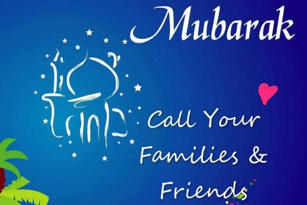 رسائل تهنئة بالعيد رسمية