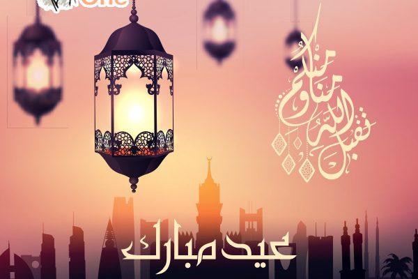 بطاقات تهنئة بالعيد السعيد 1441
