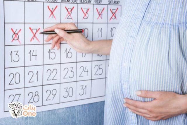 طريقة حساب الحمل بالاسابيع