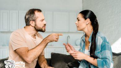 الأسباب المؤدية إلى جعل الزوج كثير النقد