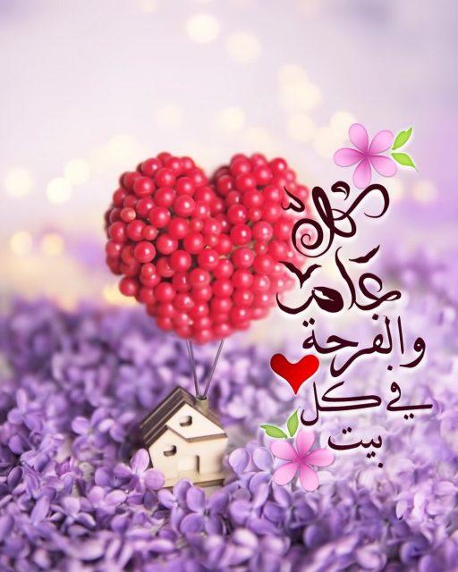 بطاقات تهنئة بالعيد السعيد بنات One