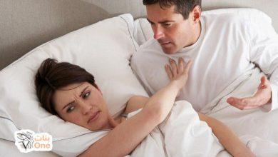 أسباب وعلامات عدم حب الزوجة لزوجها