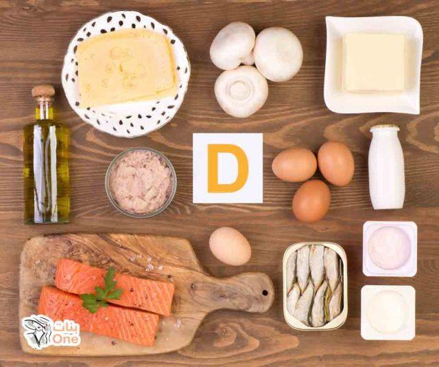 فوائد فيتامين D واعراض نقصه من الجسم