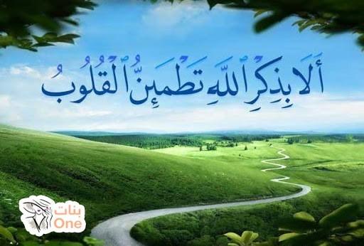 جميع اذكار الصباح والمساء حصن المسلم مكتوبة