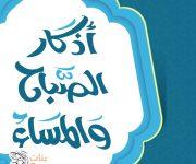 اذكار الصباح والمساء حصن المسلم وفضلها