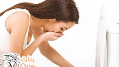 اسم دواء للقيء للحامل وكيفية التغلب على غثيان الحمل