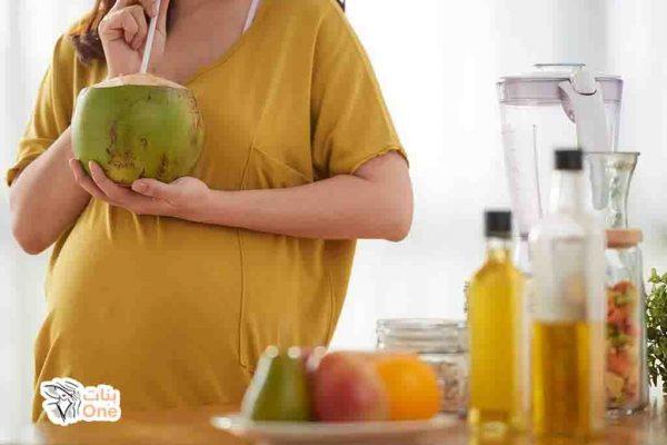 فوائد جوز الهند للحامل