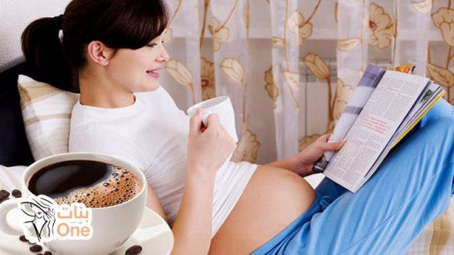 أضرار القهوة للحامل