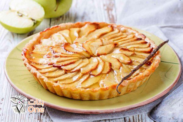طريقة تحضير تارت التفاح