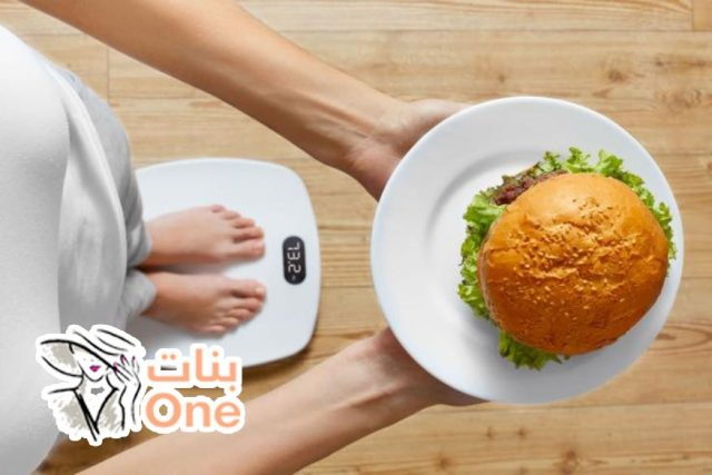أسرع طريقة لانقاص الوزن مجربة