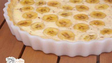 طريقة عمل تارت الموز بالكراميل