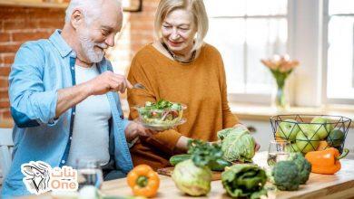 رجيم انقاص الوزن لكبار السن صحي وفعال