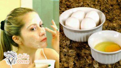 فوائد البيض للوجه وأهم وصفات البيض الطبيعة للبشرة
