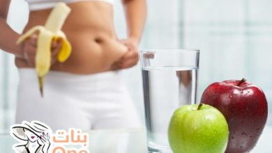 5 خطوات تعمل على فقدان الوزن بشكل صحي