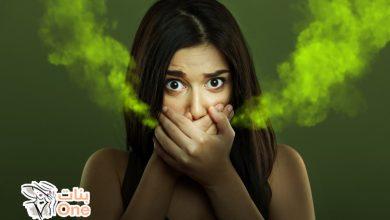 طرق إزالة رائحة الفم الكريهة للابد