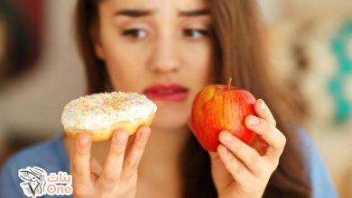 5 نصائح تساعد على خسارة الوزن بدون حرمان