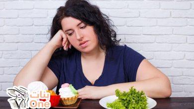 حل سحري يعمل على انقاص الوزن دون حرمان من الطعام