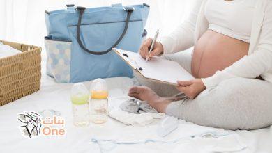 مستلزمات شنطة الولادة للبيبي وللأم