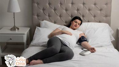متى يحدث تسمم الحمل وما طرق علاجه؟
