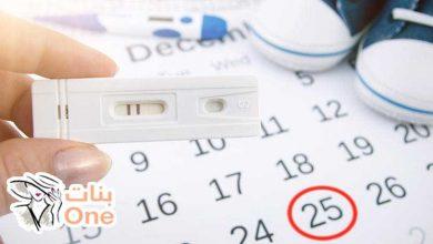 كيفية حساب موعد التبويض لزيادة فرص الحمل