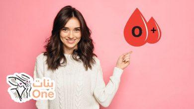 أفضل رجيم حسب فصيلة الدم O