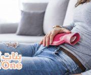 كيفية تخفيف آلام الدورة الشهرية
