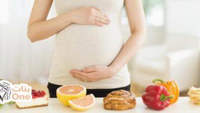 ما الأغذية المفيدة للجنين في الأشهر الأولى