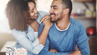كيف تعبرين عن حبكِ لزوجكِ؟