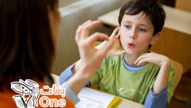 أسباب تأخر الكلام عند الأطفال وطرق علاجه