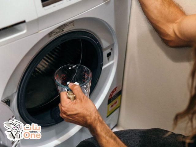 طريقة تنظيف غسالة الملابس