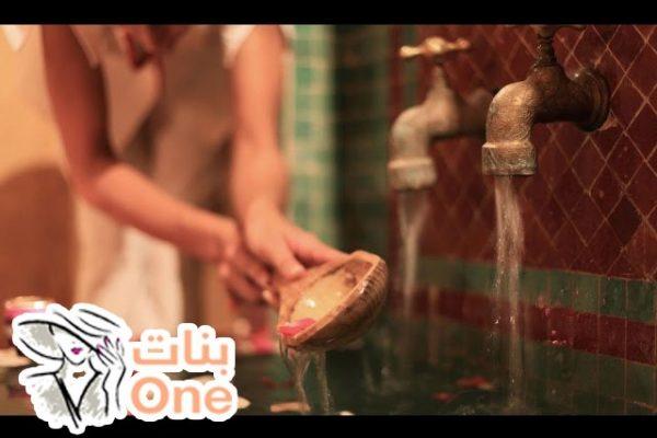 طريقة الحمام المغربي في المنزل بالخطوات