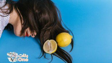 أضرار وضع الليمون على الشعر