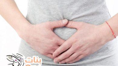 أسباب لحمية الرحم وطرق علاجها