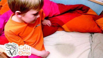 أسباب وعلاج التبول اللاإرادي عند الأطفال