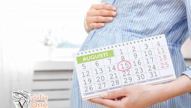 حاسبة الحمل بالاسابيع